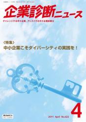 企業診断ニュース2011年4月号