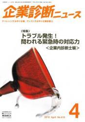 企業診断ニュース2010年4月号
