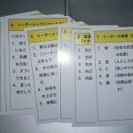 05リーダーシップ力アップ3