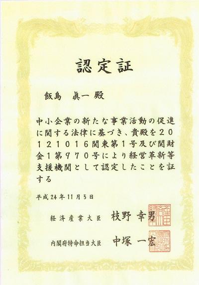 経営革新等支援機関認定証