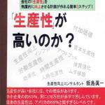 00経営力アップ1